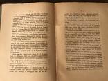 1916 Архитектура дом Княгини Шаховской Качественная полиграфия, фото №9