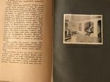 1916 Архитектура дом Княгини Шаховской Качественная полиграфия, фото №12