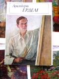 Набір листівов худож. Ерделі А., фото №12