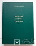 Древний металл Украины., фото №2