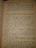 1896 Упражнения на счетах, фото №3