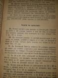1896 Упражнения на счетах, фото №4