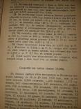 1896 Упражнения на счетах, фото №5