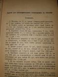 1896 Упражнения на счетах, фото №6