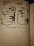 1896 Упражнения на счетах, фото №7