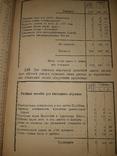 1896 Упражнения на счетах, фото №11