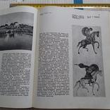 Наука и человечество (международный ежегодник) 1970р., фото №10