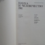 Наука и человечество (международный ежегодник) 1981р., фото №4