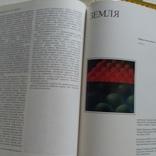 Наука и человечество (международный ежегодник) 1981р., фото №7