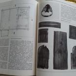 Наука и человечество (международный ежегодник) 1981р., фото №9
