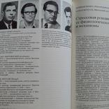 Наука и человечество (международный ежегодник) 1981р., фото №10