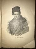 1911 Шевченко про Україну та Козацтво, фото №4