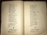 1911 Шевченко про Україну та Козацтво, фото №6
