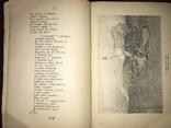 1911 Шевченко про Україну та Козацтво, фото №10