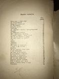 1911 Шевченко про Україну та Козацтво, фото №13