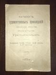 1915 Каталог художественных произведений Галлереи Третьяковых, фото №2