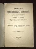 1915 Каталог художественных произведений Галлереи Третьяковых, фото №3