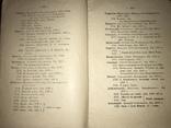 1915 Каталог художественных произведений Галлереи Третьяковых, фото №5