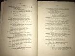 1915 Каталог художественных произведений Галлереи Третьяковых, фото №6