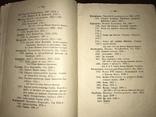 1915 Каталог художественных произведений Галлереи Третьяковых, фото №7