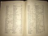 1915 Каталог художественных произведений Галлереи Третьяковых, фото №11