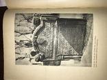 1943 Евреи в Праге Иудаика, фото №10