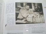 Офіцерський корпус армії УНР(1917-1921).Тинченко.В 2 т.т., фото №13