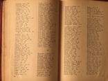 Генеральний опис Лівобережної України, всього 300 наклад, фото №11