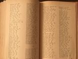 Генеральний опис Лівобережної України, всього 300 наклад, фото №12
