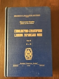 Етимологічно-Семантичний словник української мови, фото №2