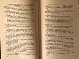 Етимологічно-Семантичний словник української мови, фото №4