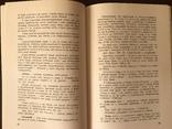 Етимологічно-Семантичний словник української мови, фото №8