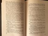 Етимологічно-Семантичний словник української мови, фото №12