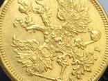 5 рублей 1885 год., фото №5