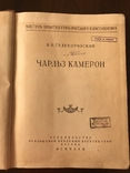 1939 Архитектура Русского Класицизма, фото №4
