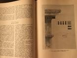 1939 Архитектура Русского Класицизма, фото №8