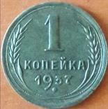 1 к. 1937 г. шт. 1.1. Т  №51 по каталогу Федорина фото 1