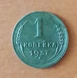 1 к. 1937 г. шт. 1.1. Т  №51 по каталогу Федорина фото 4