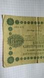 250 рублей 1918 года, фото №4