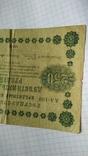 250 рублей 1918 года, фото №5