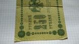 250 рублей 1918 года, фото №6