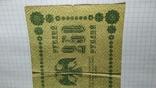 250 рублей 1918 года, фото №7