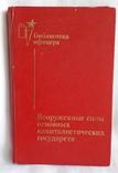 """Библиотек офицера """"Вооруженные силы основных капиталистических государств"""", фото №2"""