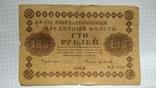 100 рублей 1918 года, фото №3