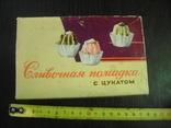 Коробочка от конфет Помадка, фото №2