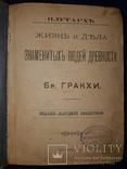 1891 Жизнь и дела знаменитых людей древности, фото №2