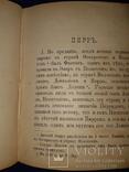 1891 Жизнь и дела знаменитых людей древности, фото №3