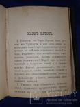 1891 Жизнь и дела знаменитых людей древности, фото №7