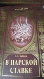 Полная серия из 21 книги Царский дом, фото №6