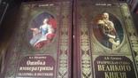 Полная серия из 21 книги Царский дом, фото №9